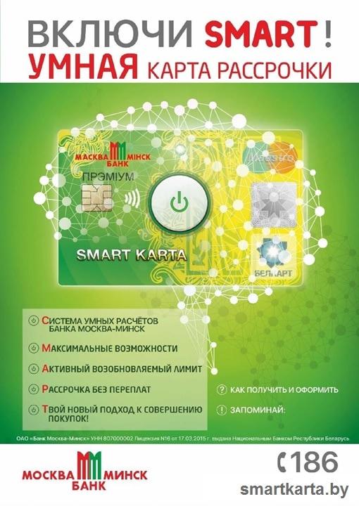 карта рассрочки смарт москва минск отзывы